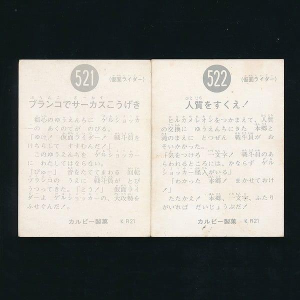 カルビー 当時物 旧 仮面ライダー カード 521 522 KR21_2