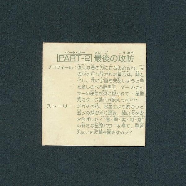 ガムラツイスト 15弾 最後の攻防 PART 2 マイナーシール_3