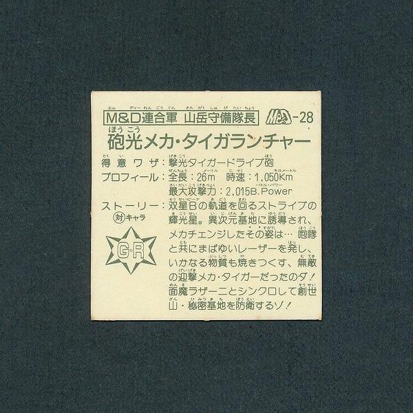 ラーメンばあ 13弾 タイガランチャー マイナーシール_3