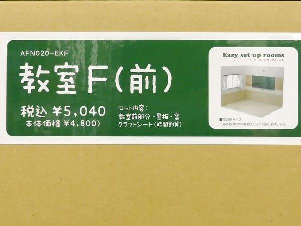 アゾン イージーセットアップルームス 教室F (前)_2