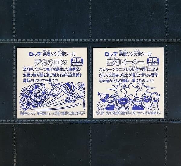 ビックリマン BMセレクション デカネロン 聖幻 ベンザー_3