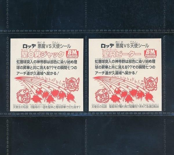 ビックリマン BM 3 聖O男ジャック 聖Rピーター キューブ_3
