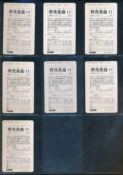 カルビー プロ野球カード 1991年 野茂秀雄 No.61 62 63_2