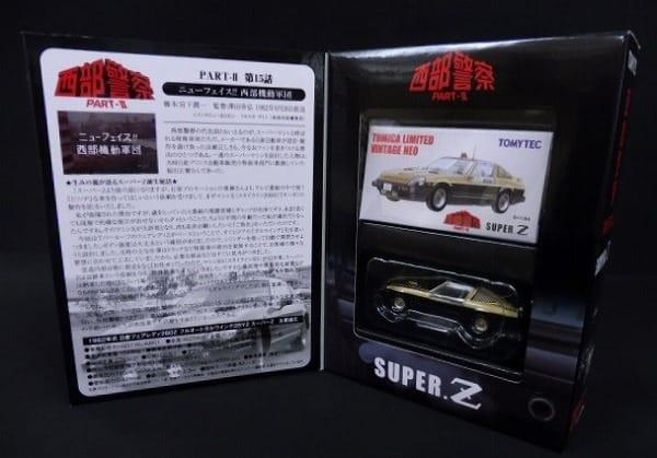 トミカ LV-N 西部警察 PART-Ⅱ Vol.04 スーパーZ_2