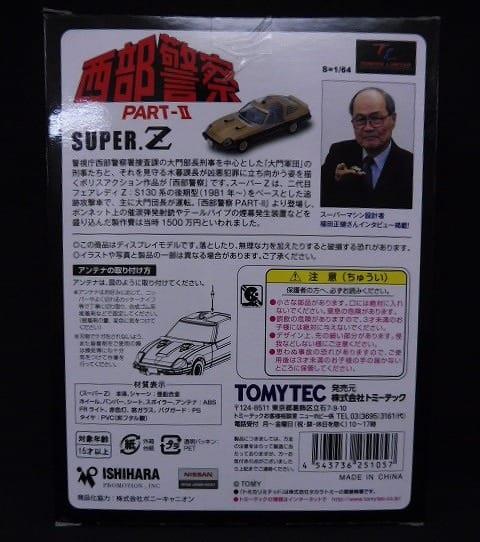 トミカ LV-N 西部警察 PART-Ⅱ Vol.04 スーパーZ_3