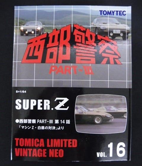 トミカ LV-N Vol.16 西部警察 PART-Ⅲ スーパーZ_1