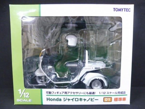 1/12 ミニチュア ジャイロキャノピー01標準車 JBH-TA03_1