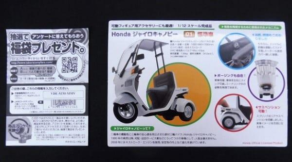 1/12 ミニチュア ジャイロキャノピー01標準車 JBH-TA03_3