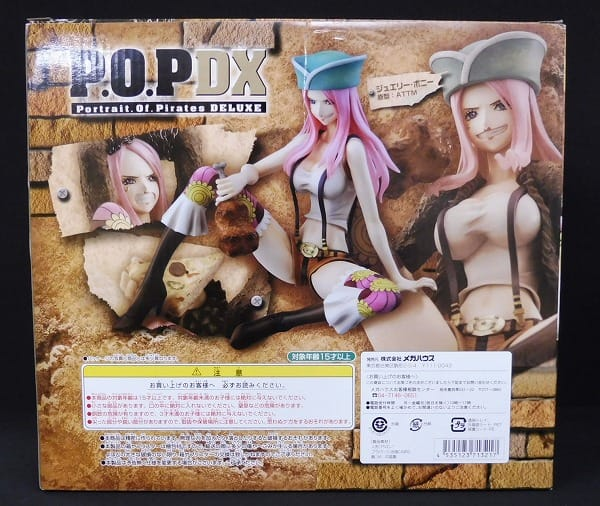 POP NEO-DX ONE PIECE ジュエリー・ボニー_3