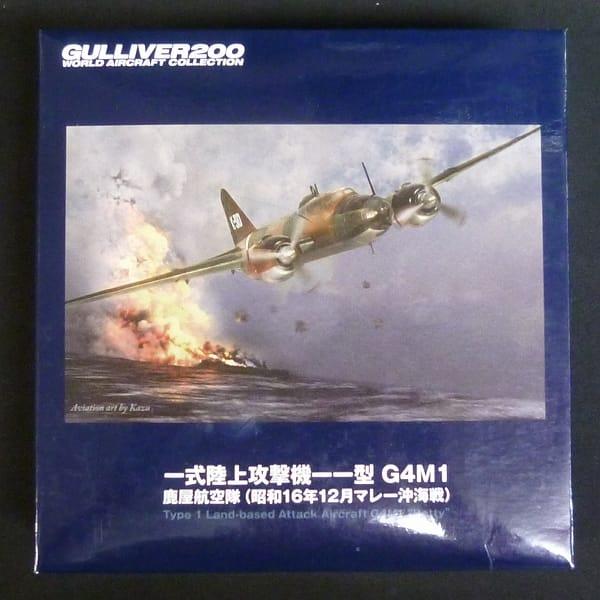 ガリバー 1/200 一式陸上攻撃機一一型 G4M1 鹿屋航空隊_1