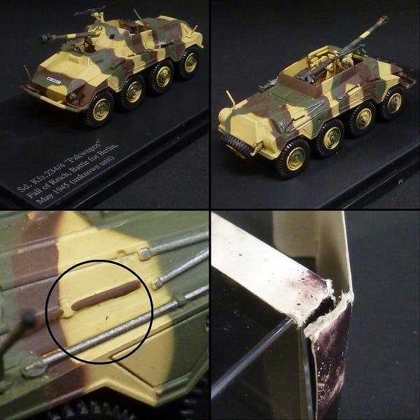 ホビーマスター 1/72 M18 ヘルキャット ソ連 重戦車他_3