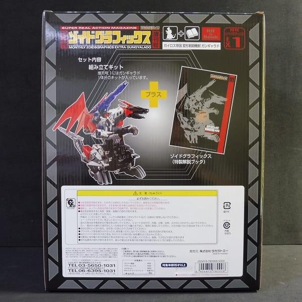 月刊ゾイドグラフィックス増刊号 ガンギャラド_2