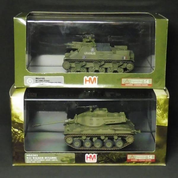 ホビーマスター 1/72 M41 ウォーカーブルドック 他 / HM_1
