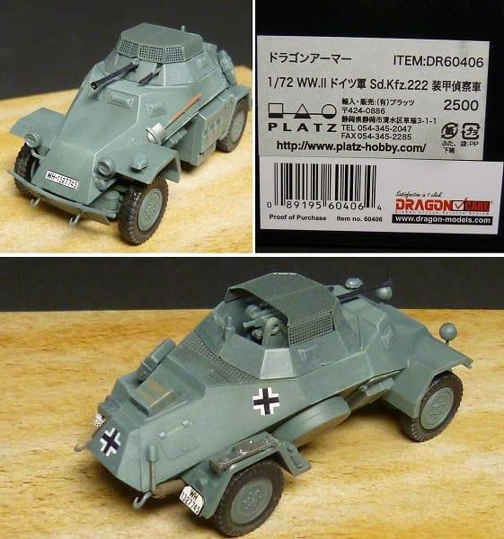 ドラゴン 1/72 重統制型軍用車 タイプ40 東部戦線 他 独_2