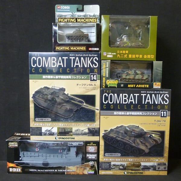 戦車 まとめて イタリアMBT アリエテ M48 パットン 他_1