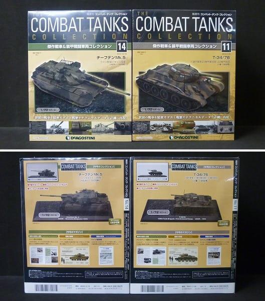 戦車 まとめて イタリアMBT アリエテ M48 パットン 他_2