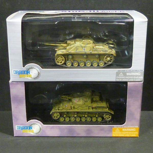ドラゴンアーマー 1/72 WWII ドイツ軍 ドイツIV号戦車他_1