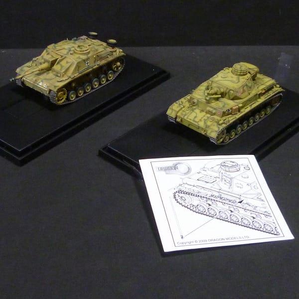 ドラゴンアーマー 1/72 WWII ドイツ軍 ドイツIV号戦車他_2