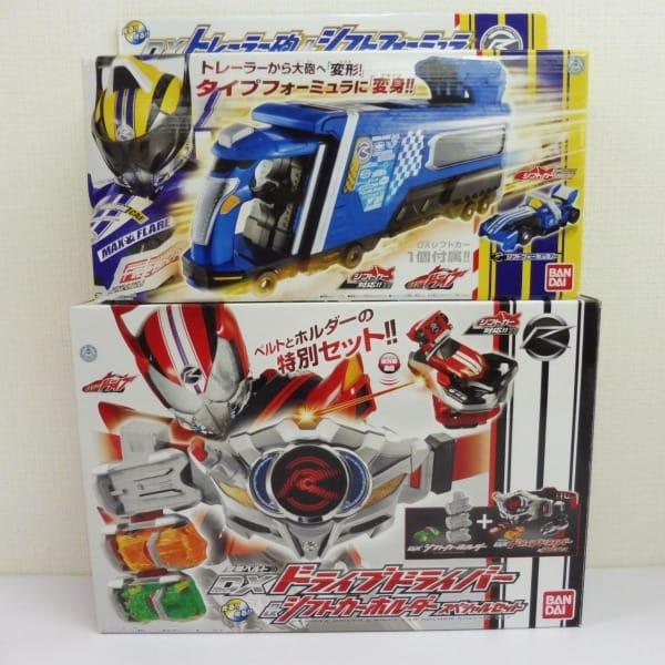 仮面ライダードライブ DXドライブドライバー&シフトカー