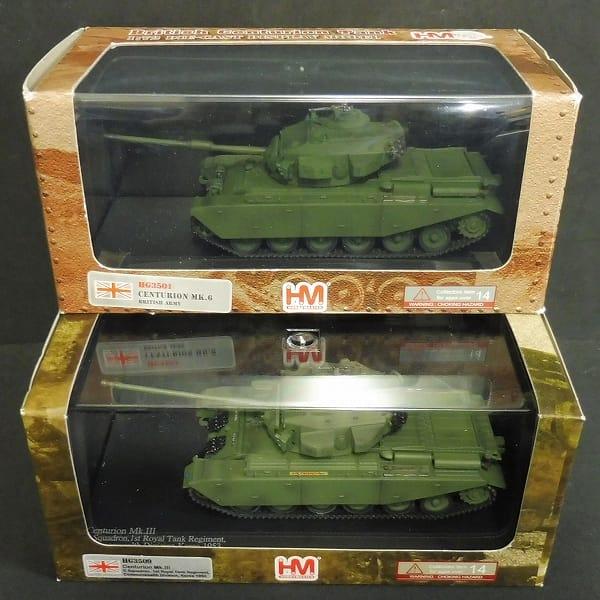 ホビーマスター 1/72 センチュリオン Mk.6 Mk.3 英国軍_1