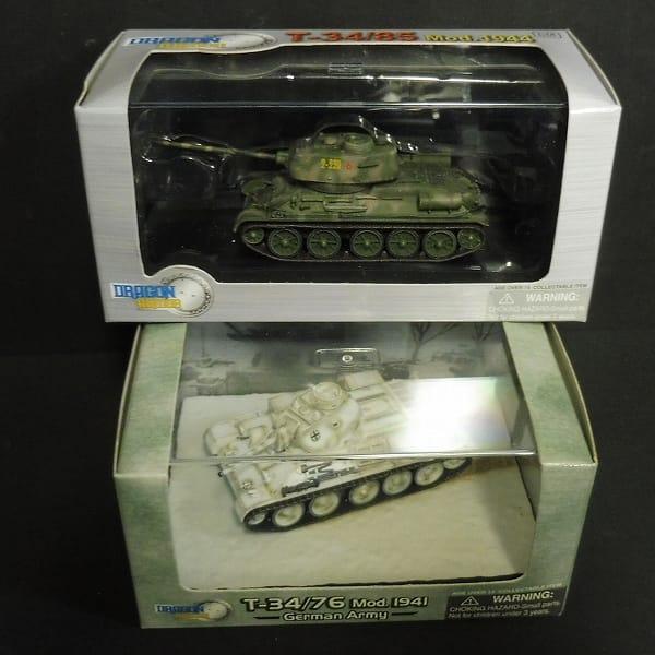 1/72 ドイツ軍 T-34/76 ソビエト軍 T34/85 / WW.II 戦車_1