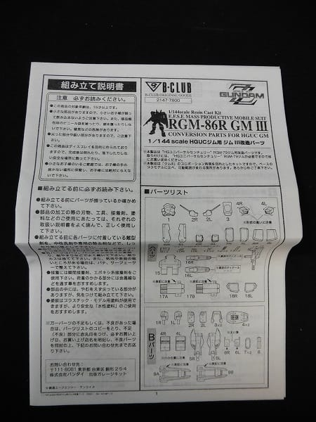 B-CLUB 1/144 HGUC ジム用 ジム III改造パーツ / ガレキ_3