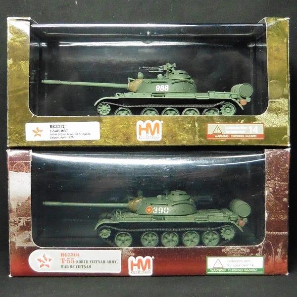 ホビーマスター 1/72 T55A 中戦車 北ベトナム軍 他_1