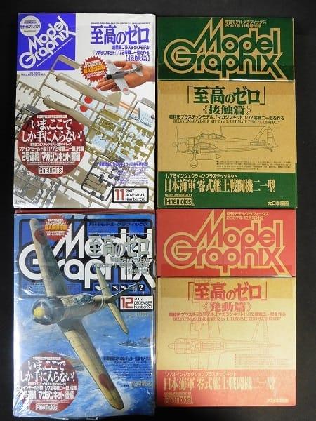 モデルグラフィックス 1/72 至高のゼロ 接触篇 発動篇_1