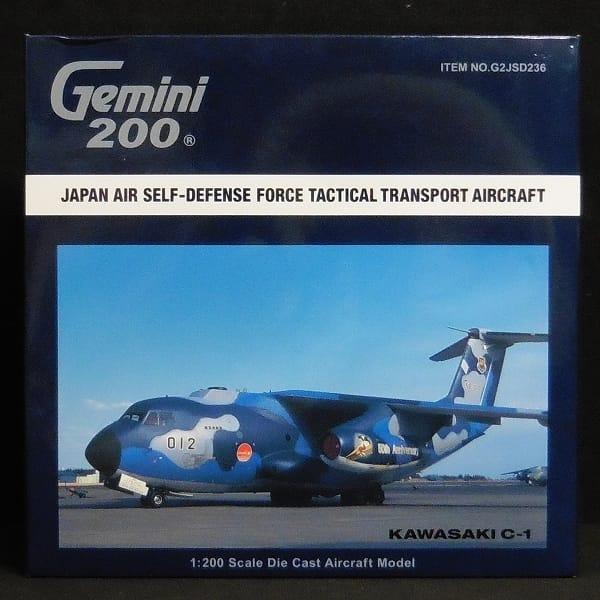 ジェミニ 1/200 川崎 C-1 航空自衛隊 第402飛行隊_1