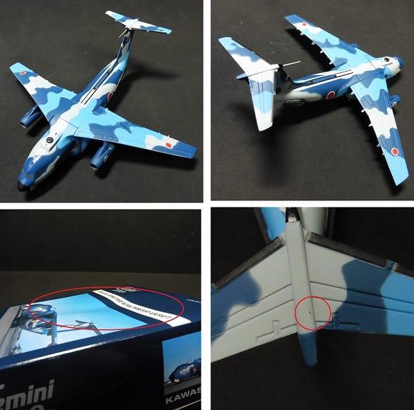 ジェミニ 1/200 川崎 C-1 航空自衛隊 第402飛行隊_3