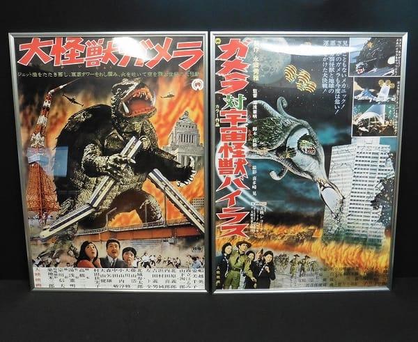 映画ポスター ガメラ 対 バイラス 他 復刻版 / 大映_1