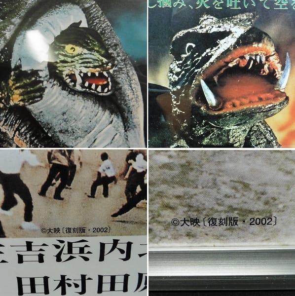 映画ポスター ガメラ 対 バイラス 他 復刻版 / 大映_2