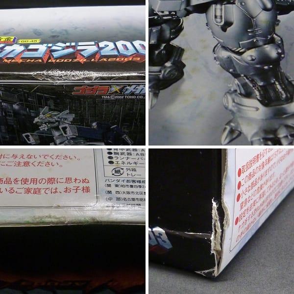 超合金 GD-45 メカゴジラ2003 3式機龍 / BANDAI_3