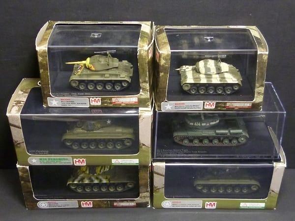 HM 1/72 M26 パーシング M24 チャーフィー M26A1 M46他_1