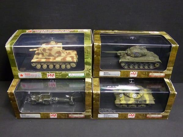 HM 1/72 M10 タンクデストロイヤー M26 パーシング 他_1