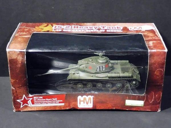 ホビーマスター 1/48 JS-2 スターリン 重戦車 / HM1106_1