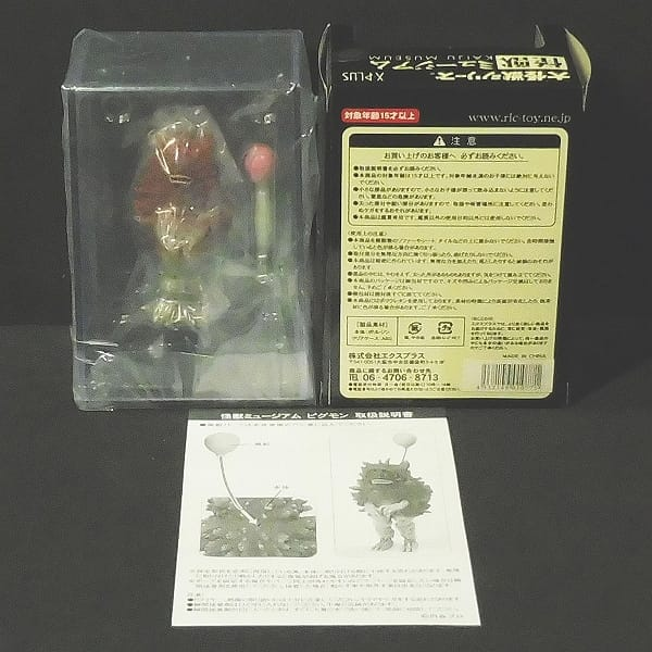 X-PLUS 大怪獣シリーズ 怪獣ミュージアム ピグモン 風船_2