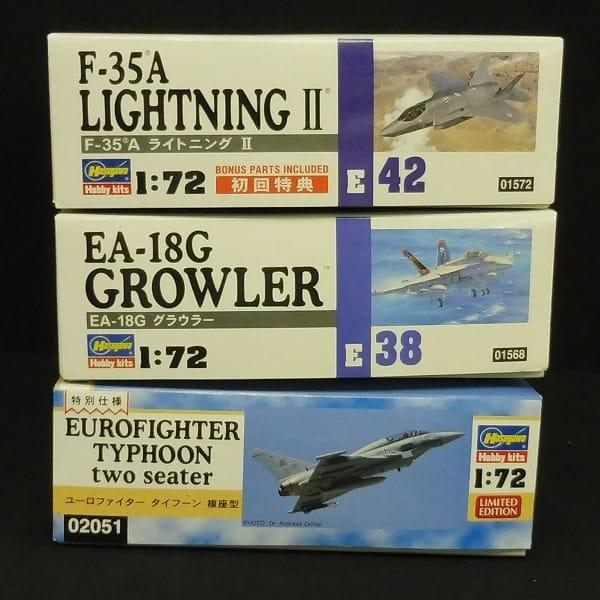 1/72 F-35A ライトニングII EA-18G グラウラー 他_3