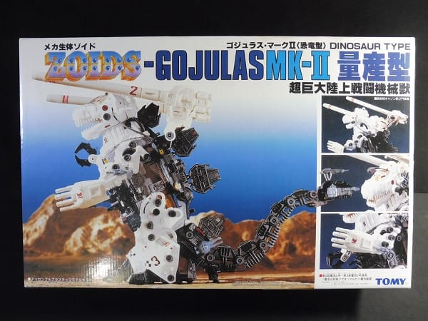 ZOIDS ゴジュラス・マークII 量産型 恐竜型_1