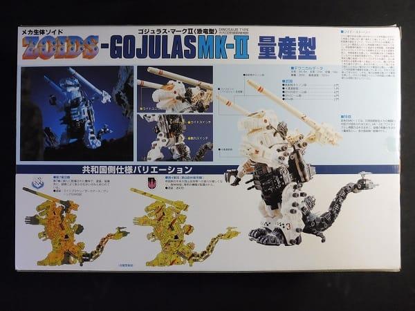 ZOIDS ゴジュラス・マークII 量産型 恐竜型_2