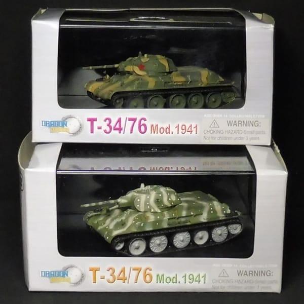 ドラゴンアーマー 1/72 T-34/76 Mod.1941 東部戦線1942