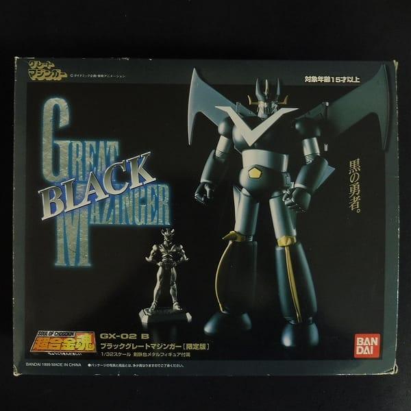 超合金魂 GX-02B ブラック グレートマジンガー 限定版