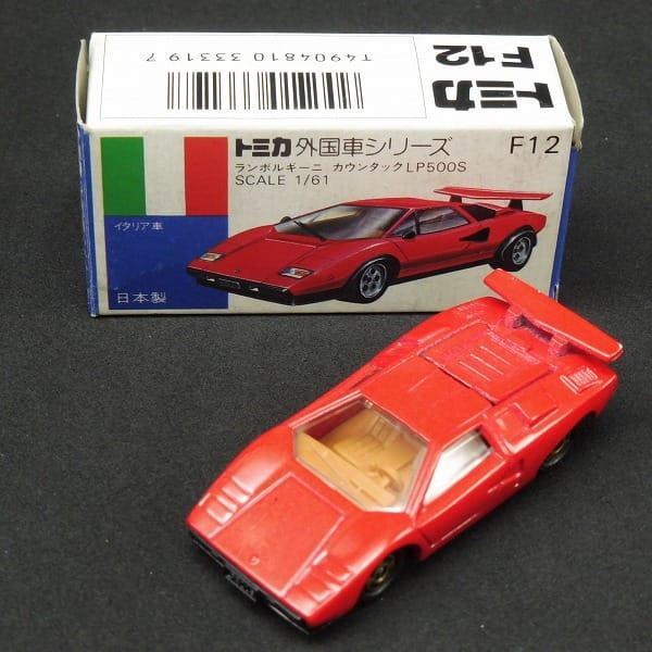 トミカ 青箱 日本製 1/61 ランボルギーニ・カウンタック