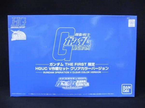 ガンダム THE FIRST 限定 HGUC V作戦 クリアカラーVer.