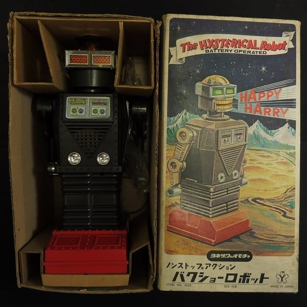 ヨネザワ 米澤玩具 日本製 1960年代 バクショーロボット