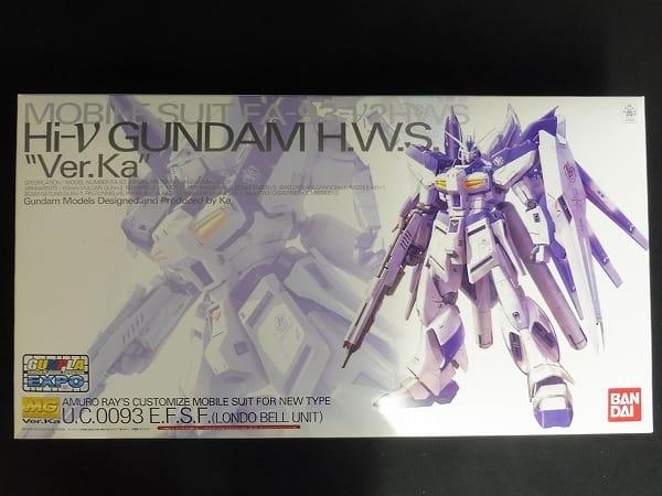 ガンプラ EXPO限定 MG 1/100 Hi-νガンダム HWS Ver.Ka