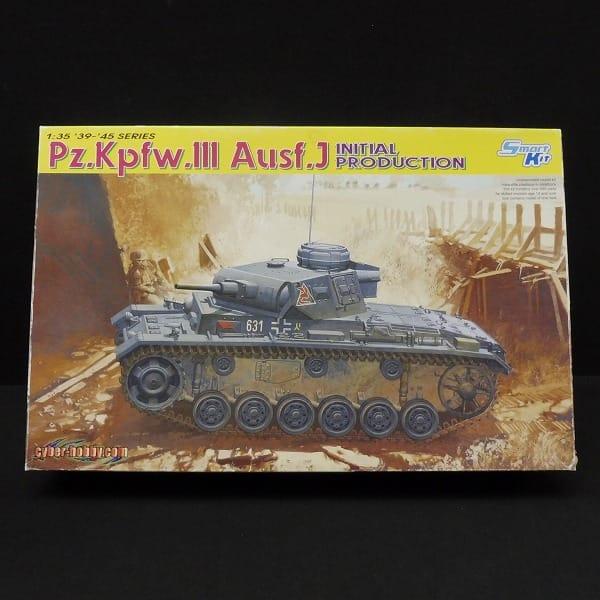 サイバーホビー 1/35 III号戦車J型 極初期生産型 / WWII