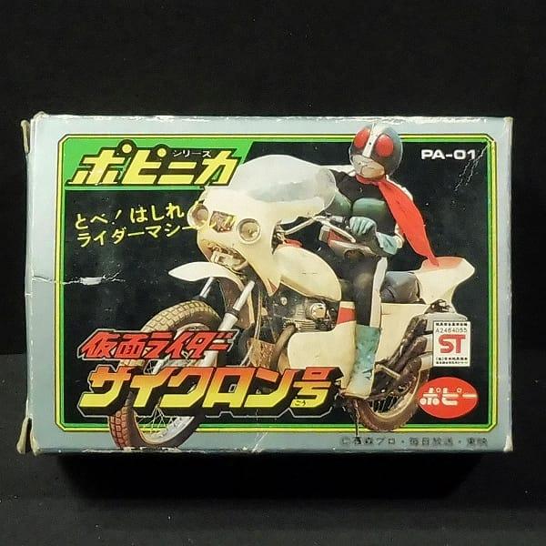 ポピニカ 超合金 PA-01 仮面ライダー サイクロン号