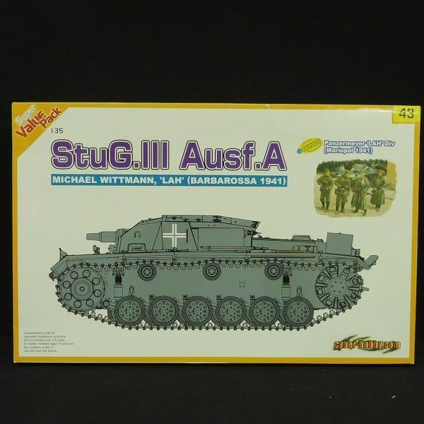 サイバーホビー 1/35 WWII Ausf.A III号突撃砲A型