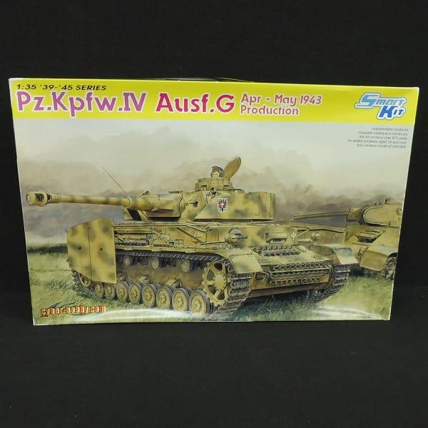 サイバーホビー 1/35 ドイツ軍 IV号戦車G型 1943年